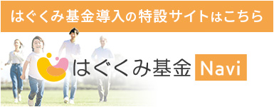 はぐくみ基金特設ページ