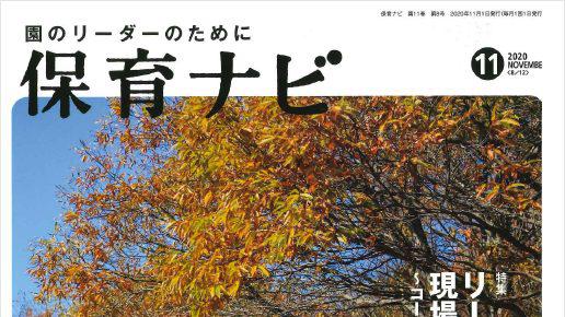 『保育ナビ』(11月号)に弊社代表・森本の対談記事が掲載されました