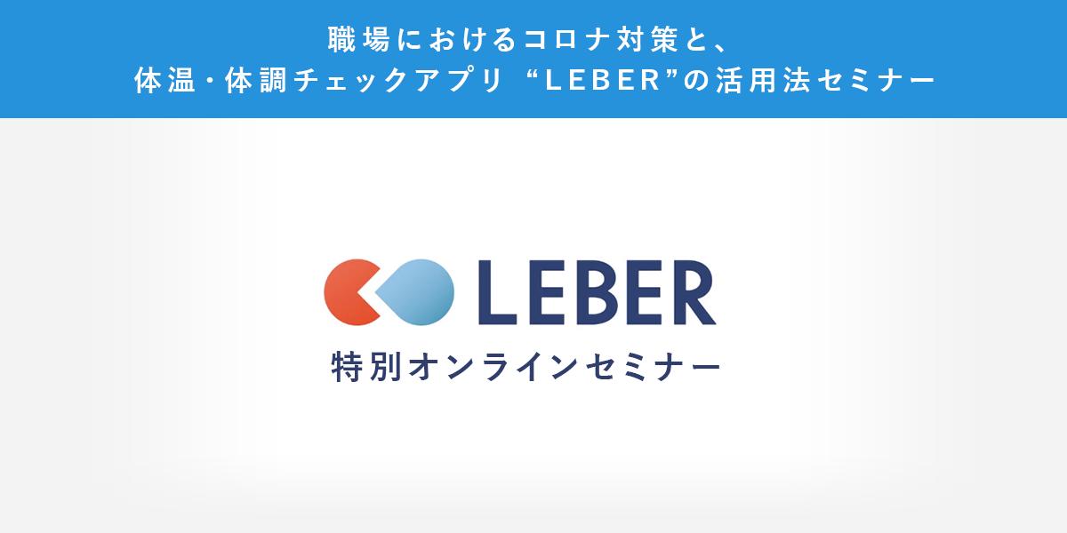 """【特別開催ウェビナー】職場におけるコロナ対策と、体温・体調チェックアプリ """"LEBER""""の活用法"""